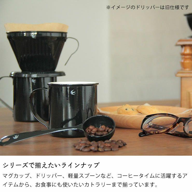 グローカルスタンダードプロダクツ ツバメをイメージしたシンプルマグカップM_詳細11