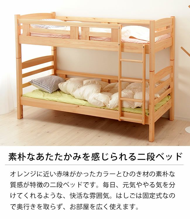 ひのき無垢材を使用したあたたかい気持ちになれる明るい色味の2段ベッド_詳細04