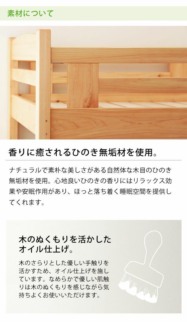 ひのき無垢材を使用したあたたかい気持ちになれる明るい色味の2段ベッド_詳細07