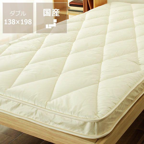 ベッドにぴったりサイズの快適敷き布団ダブルサイズ(138×198cm)_詳細01