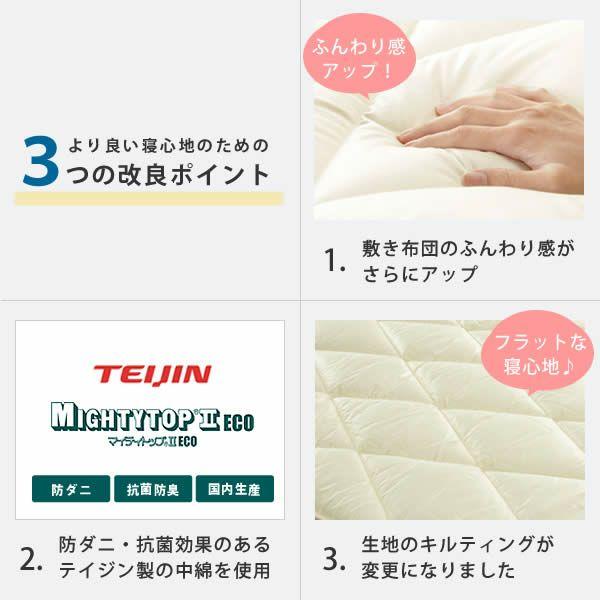 ベッドにぴったりサイズの快適敷き布団ダブルサイズ(138×198cm)_詳細02