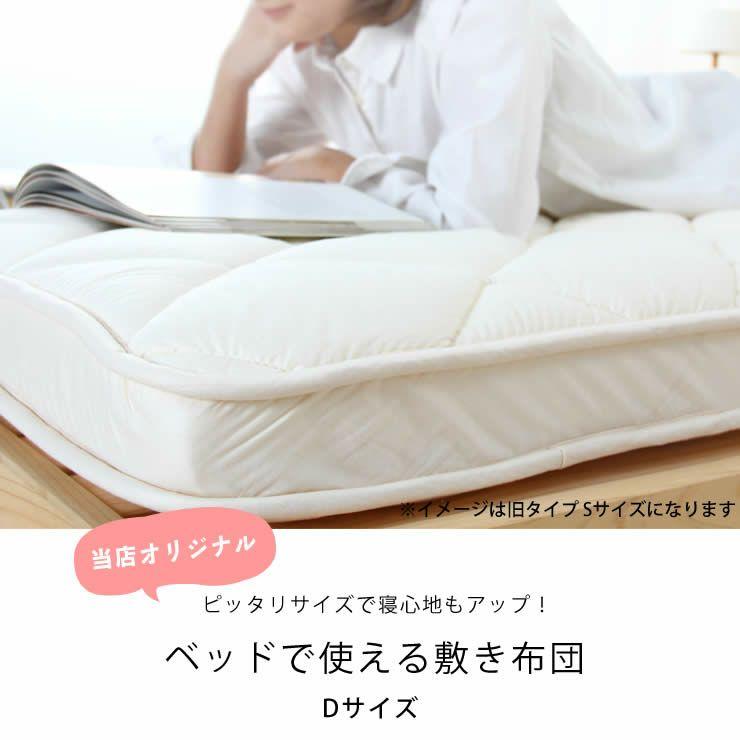 ベッドにぴったりサイズの快適敷き布団ダブルサイズ(138×198cm)_詳細04