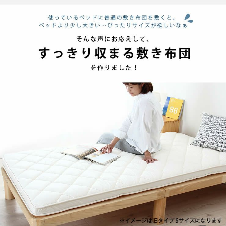 ベッドにぴったりサイズの快適敷き布団ダブルサイズ(138×198cm)_詳細07