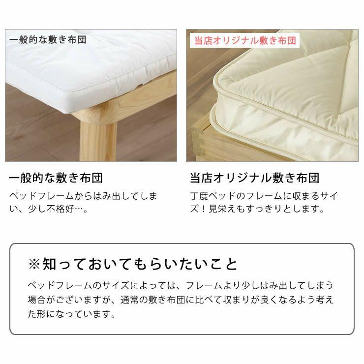 ベッドにぴったりサイズの快適敷き布団ダブルサイズ(138×198cm)_詳細09