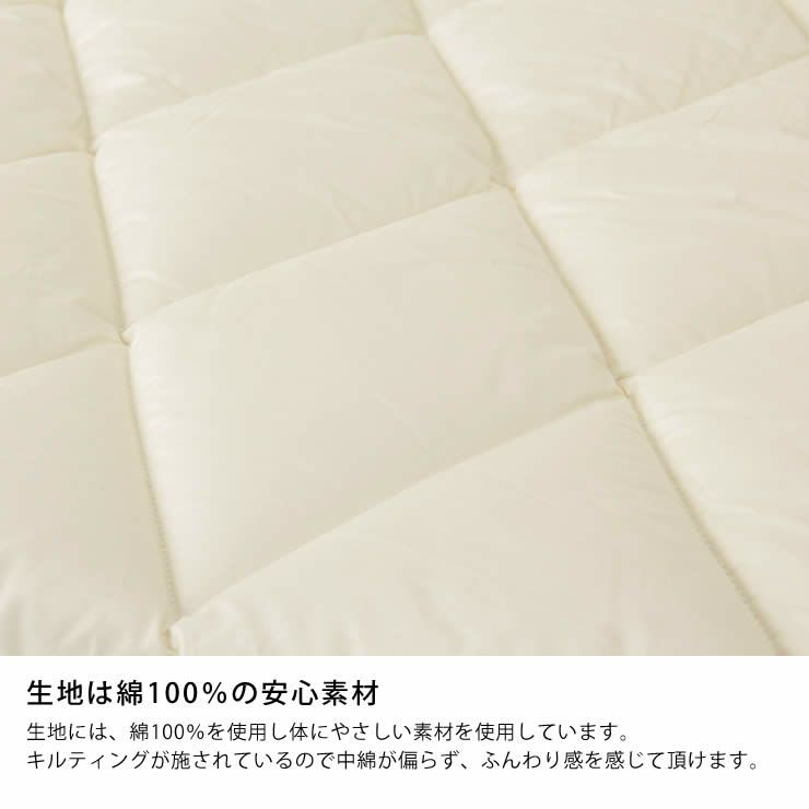 ベッドにぴったりサイズの快適敷き布団ダブルサイズ(138×198cm)_詳細14
