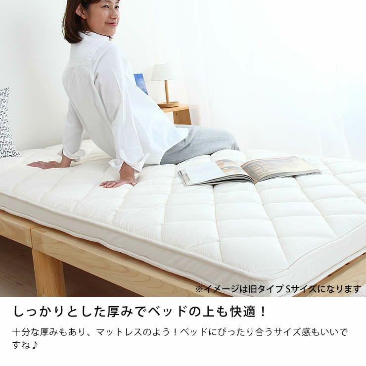ベッドにぴったりサイズの快適敷き布団ダブルサイズ(138×198cm)_詳細15