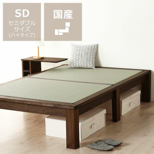 和の風格たっぷり ウォールナットの畳ベッドフラット(ハイタイプ) セミダブルサイズ_詳細01
