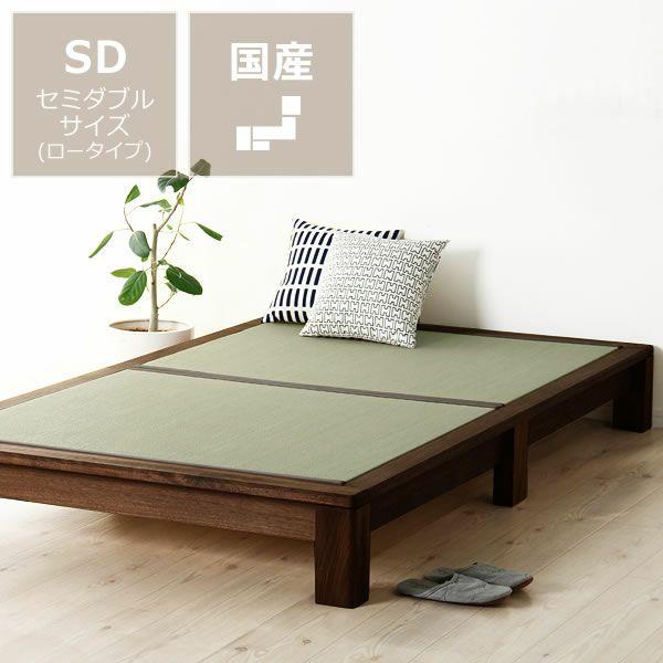 和の風格たっぷり ウォールナットの畳ベッドフラット(ロータイプ) セミダブルサイズ_詳細01