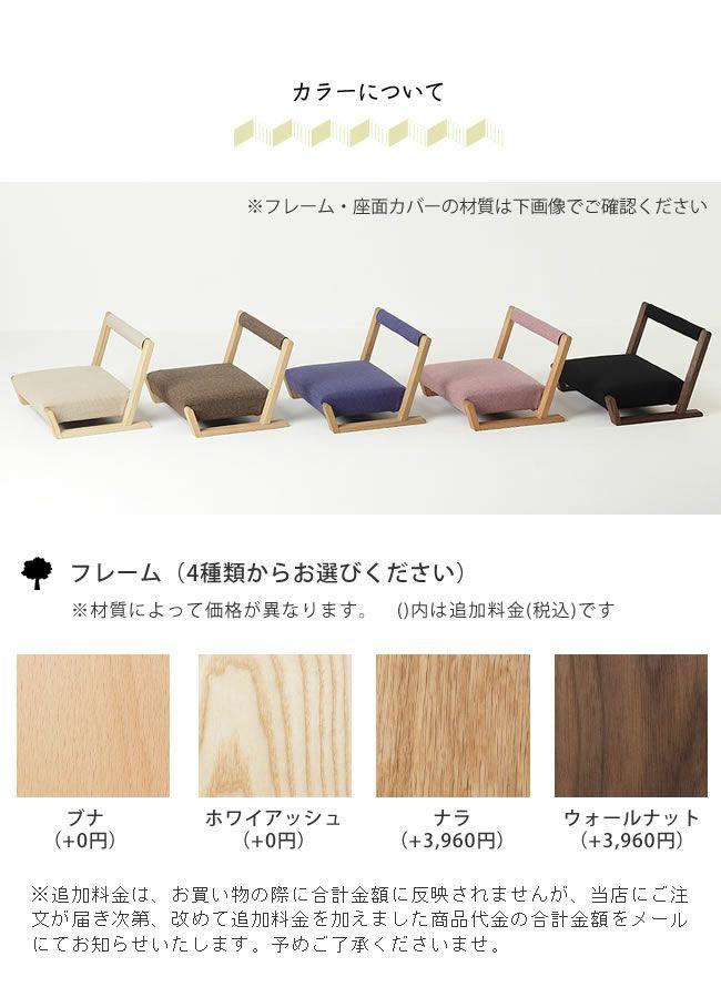 いろんな場所で活躍する座椅子ZAGAKU(ザガク) 04_詳細02