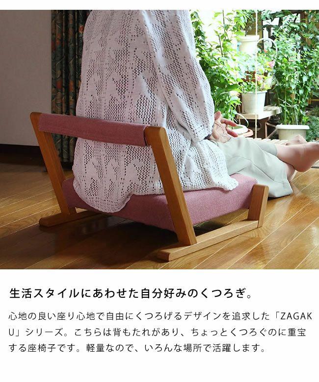 いろんな場所で活躍する座椅子ZAGAKU(ザガク) 04_詳細04