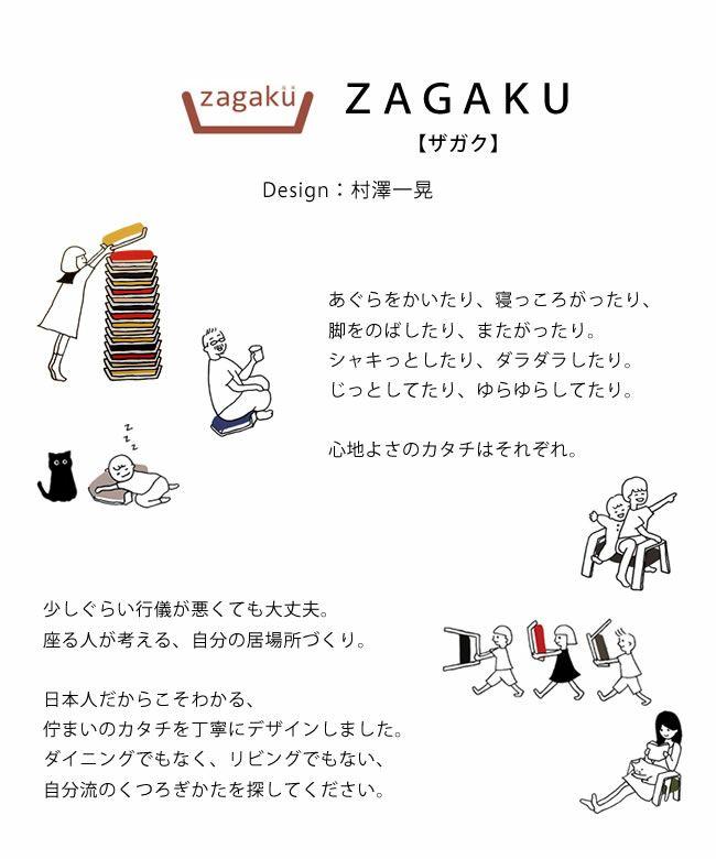 いろんな場所で活躍する座椅子ZAGAKU(ザガク) 04_詳細05
