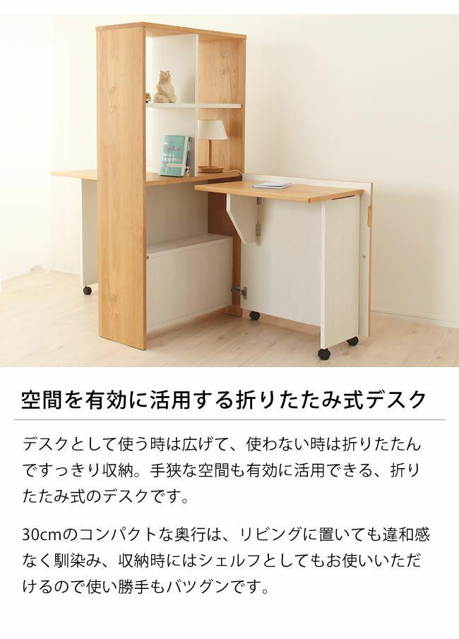 お部屋を広く有効に使える折りたたみ収納型デスク_詳細04