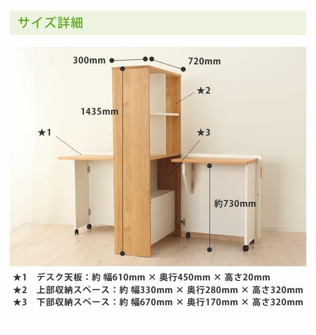 お部屋を広く有効に使える折りたたみ収納型デスク_詳細07
