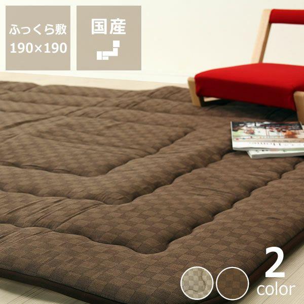 こたつと合わせてより暖かいふっくら敷き布団 190cm×190cm「正方形75~90cm」用_詳細01