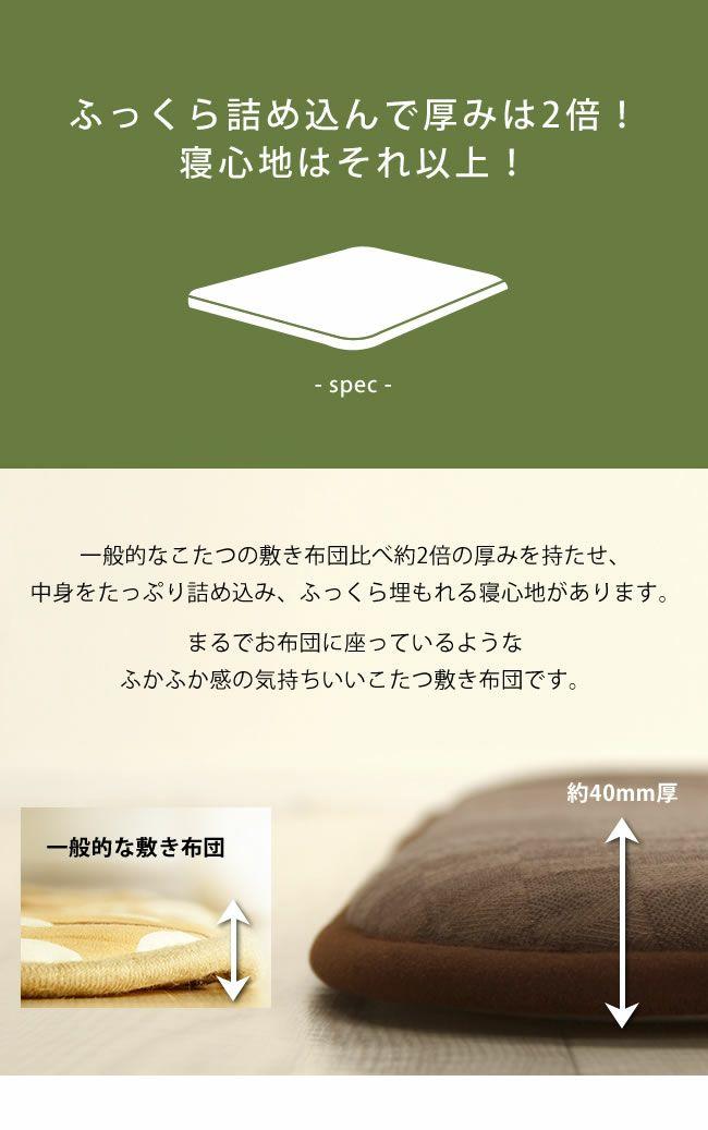 こたつと合わせてより暖かいふっくら敷き布団 190cm×190cm「正方形75~90cm」用_詳細04