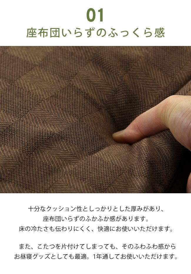 こたつと合わせてより暖かいふっくら敷き布団 190cm×190cm「正方形75~90cm」用_詳細05