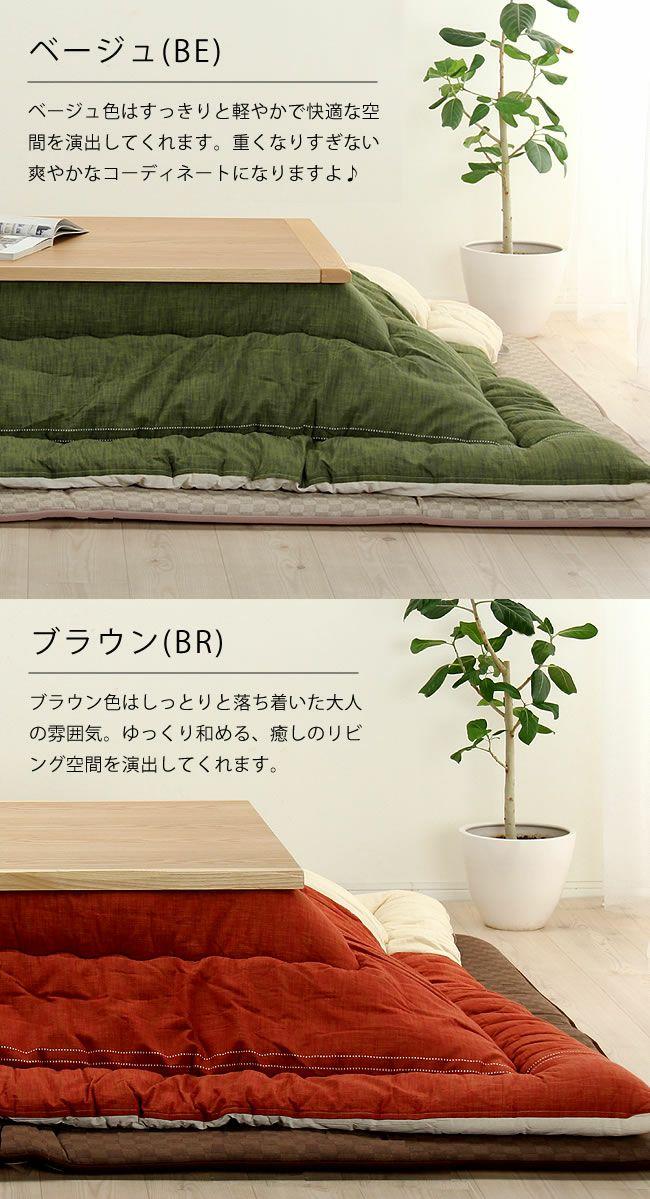 こたつと合わせてより暖かいふっくら敷き布団 190cm×190cm「正方形75~90cm」用_詳細06