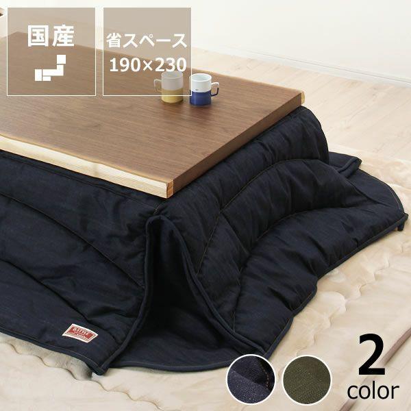 デニム生地を使った、薄くて軽い省スペースこたつ布団。長方形サイズ190cm×230cm