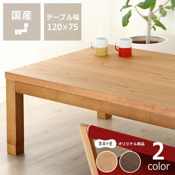 ブラックチェリー材とウォールナット材使用したおしゃれなオリジナルデザインの こたつテーブル長方形120cm幅_詳細01