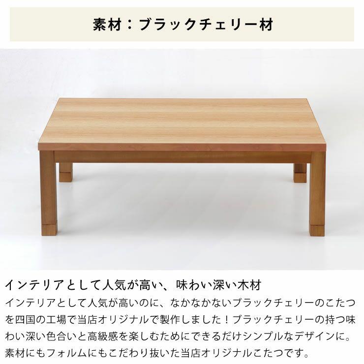 ブラックチェリー材とウォールナット材使用したおしゃれなオリジナルデザインの こたつテーブル長方形120cm幅_詳細04