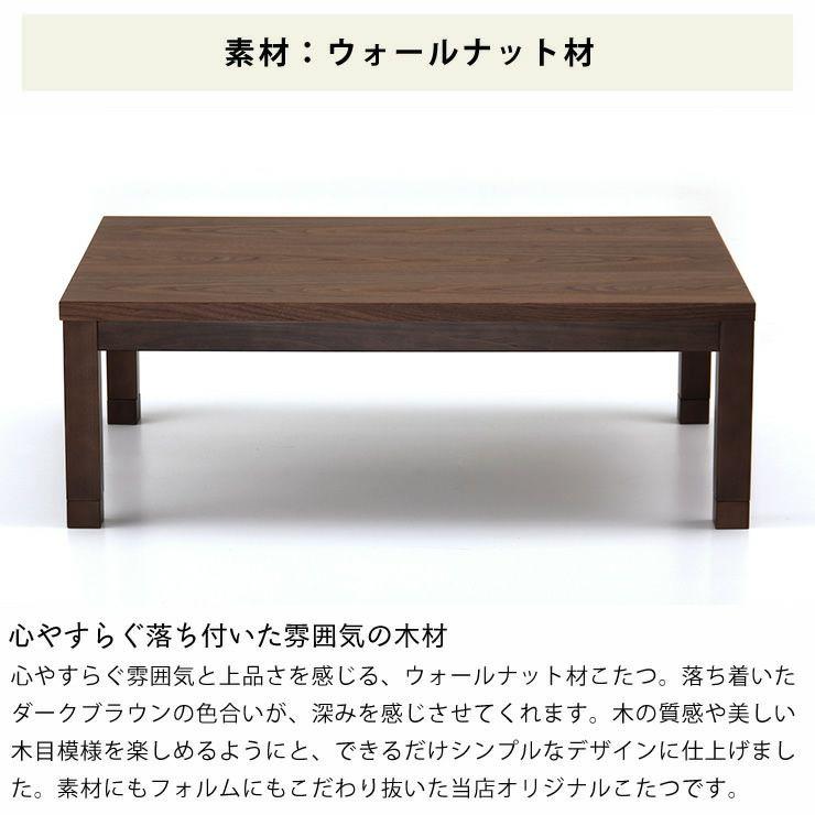 心安らぐ落ち着いたおしゃれさのウォールナット材のこたつテーブル120cm幅