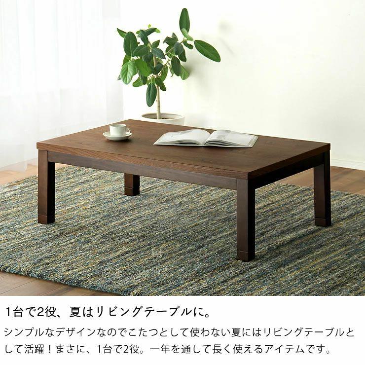 夏はおしゃれなリビングテーブルになるこたつテーブル120cm幅