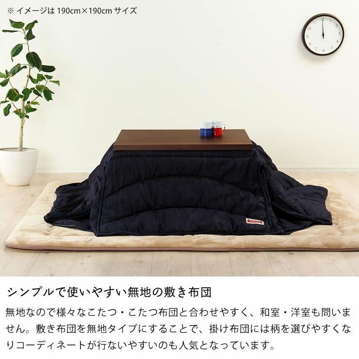ふっくら心地良く暖かい敷き布団 190cm×190cm「正方形75~90cm」用_詳細07