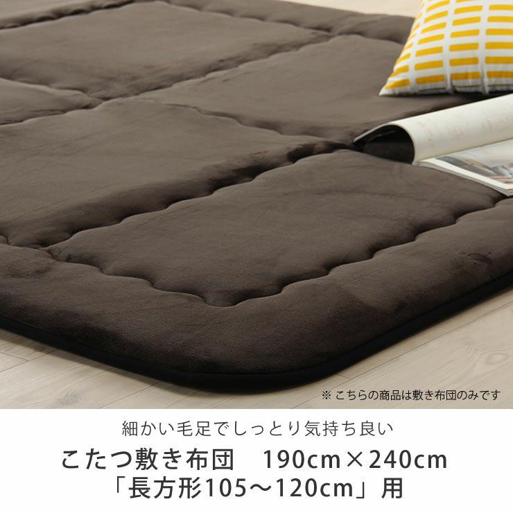 6色から選べるふっくら敷き布団 190cm×240cm「長方形105~120cm」用_詳細04