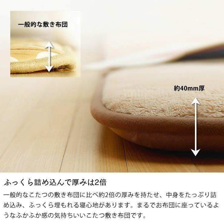 6色から選べるふっくら敷き布団 190cm×240cm「長方形105~120cm」用_詳細05