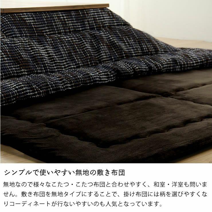 6色から選べるふっくら敷き布団 190cm×240cm「長方形105~120cm」用_詳細07