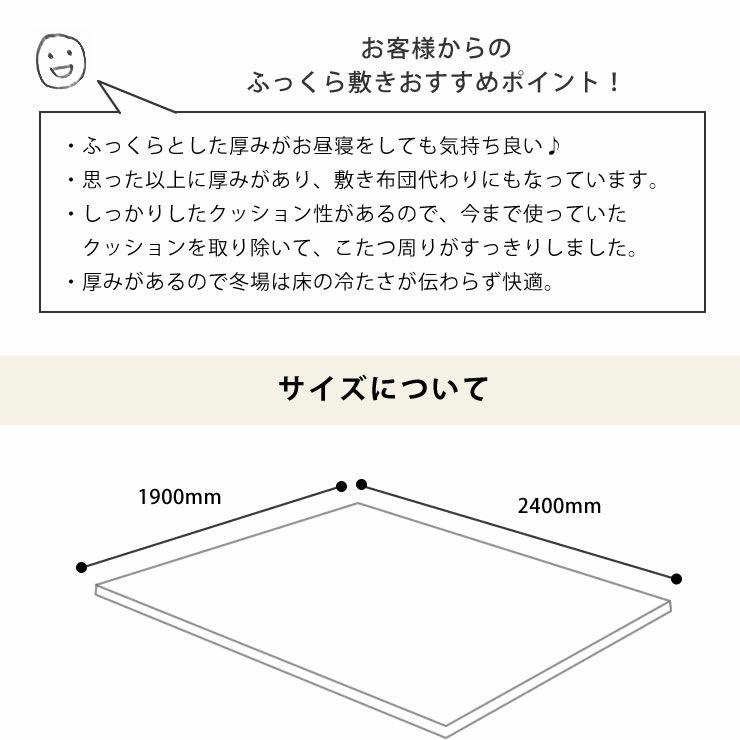 6色から選べるふっくら敷き布団 190cm×240cm「長方形105~120cm」用_詳細11