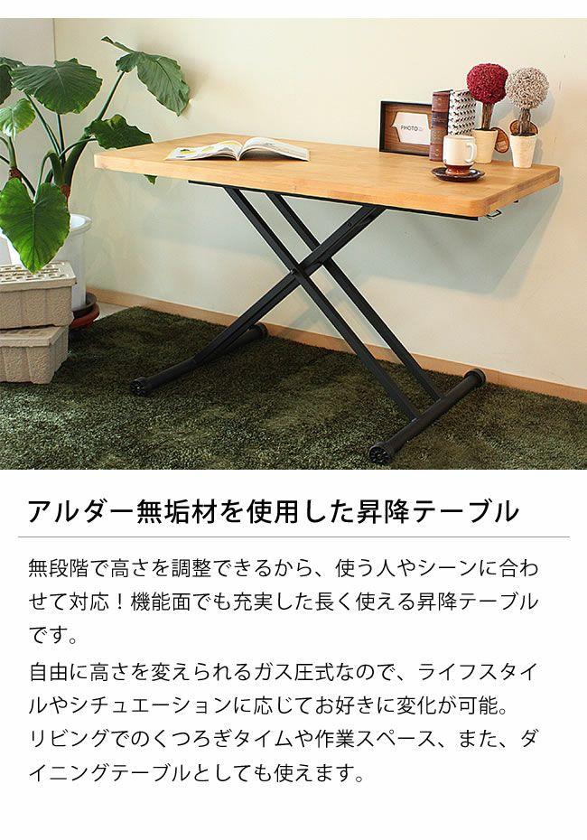 アルダー無垢材のガス圧式昇降テーブル幅120cm_詳細04