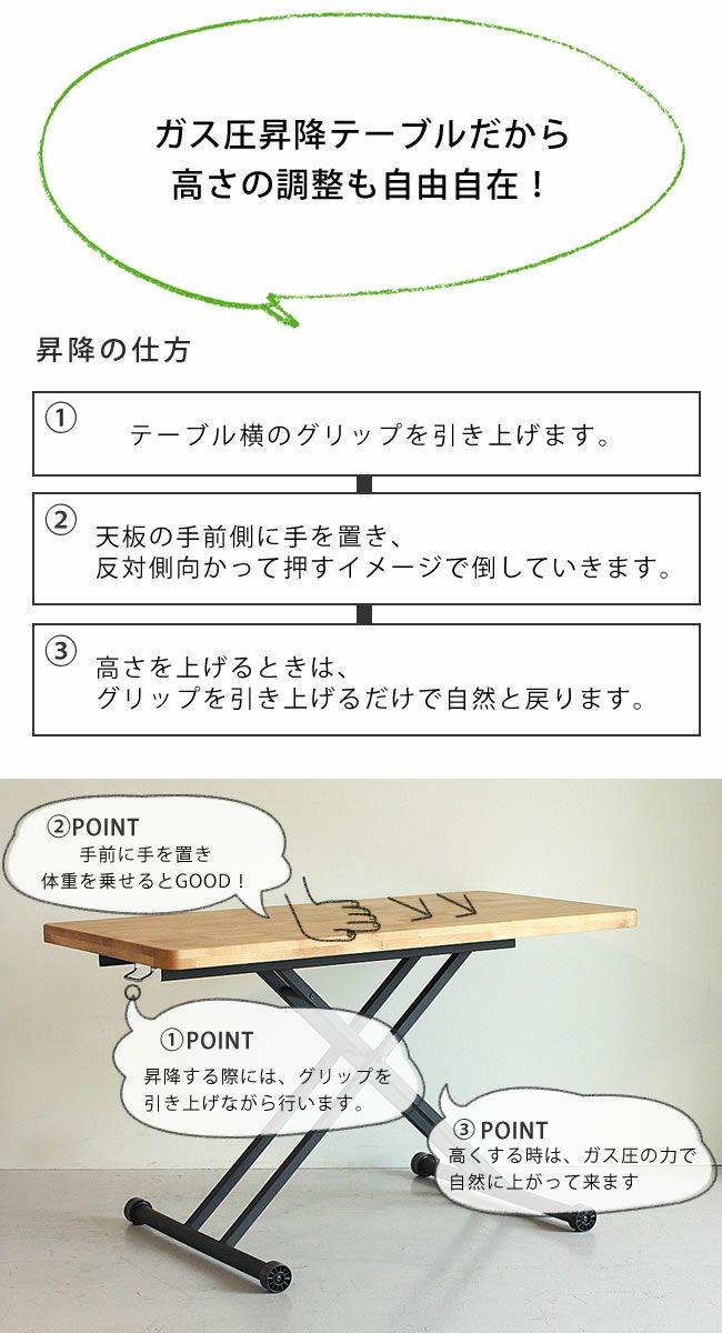 アルダー無垢材のガス圧式昇降テーブル幅120cm_詳細05