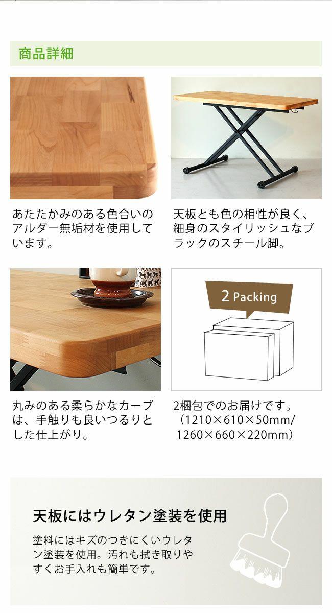 アルダー無垢材のガス圧式昇降テーブル幅120cm_詳細06