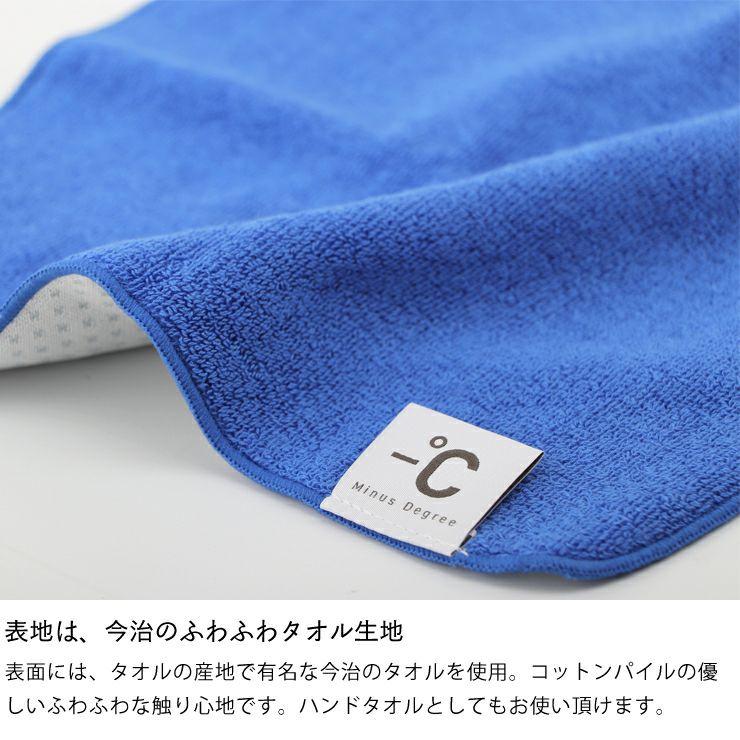 100percent -℃ MINUS DEGREE 触ると冷たい冷感素材ハンドタオル(1枚)_詳細06