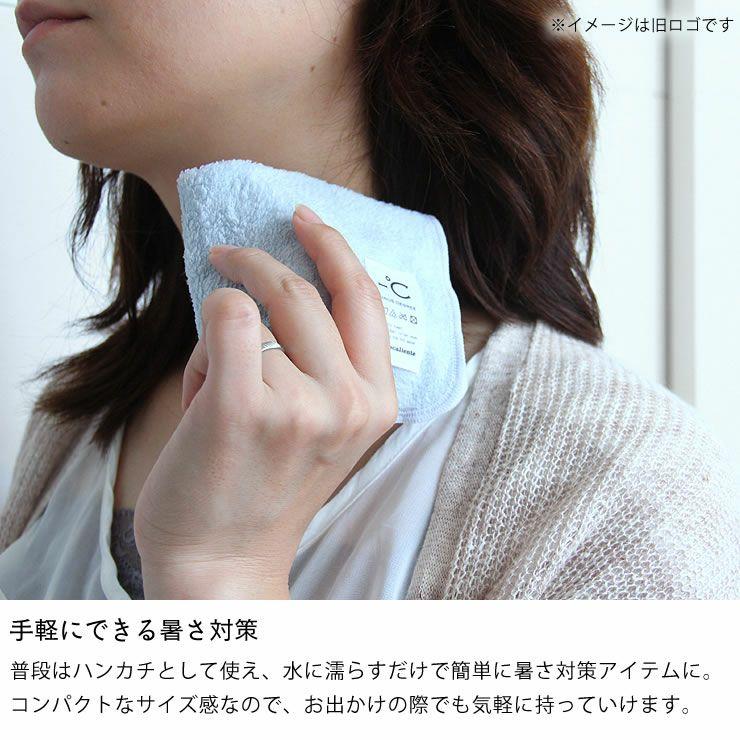 100percent -℃ MINUS DEGREE 触ると冷たい冷感素材ハンドタオル(1枚)_詳細09