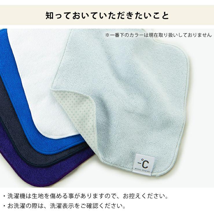 100percent -℃ MINUS DEGREE 触ると冷たい冷感素材ハンドタオル(1枚)_詳細13