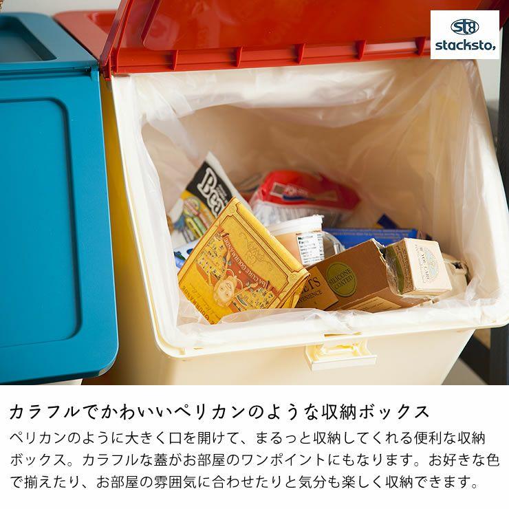 ふた付きゴミ箱/ダストボックス38L(1個) stacksto,(スタックストー)pelicangarbee(ペリカンガービー)_詳細05