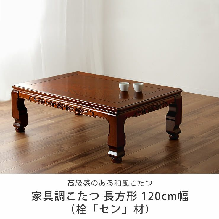 こたつテーブル 長方形120cm幅 栓材_詳細04