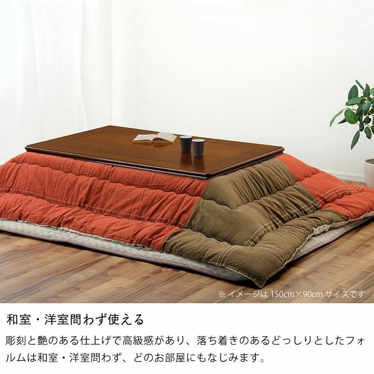 こたつテーブル 長方形120cm幅 栓材_詳細06