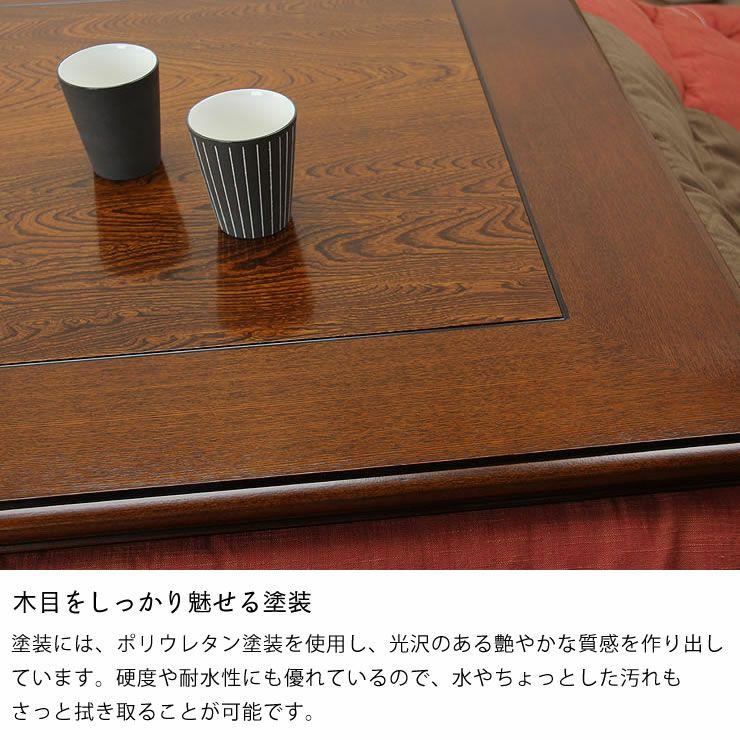 こたつテーブル 長方形120cm幅 栓材_詳細07