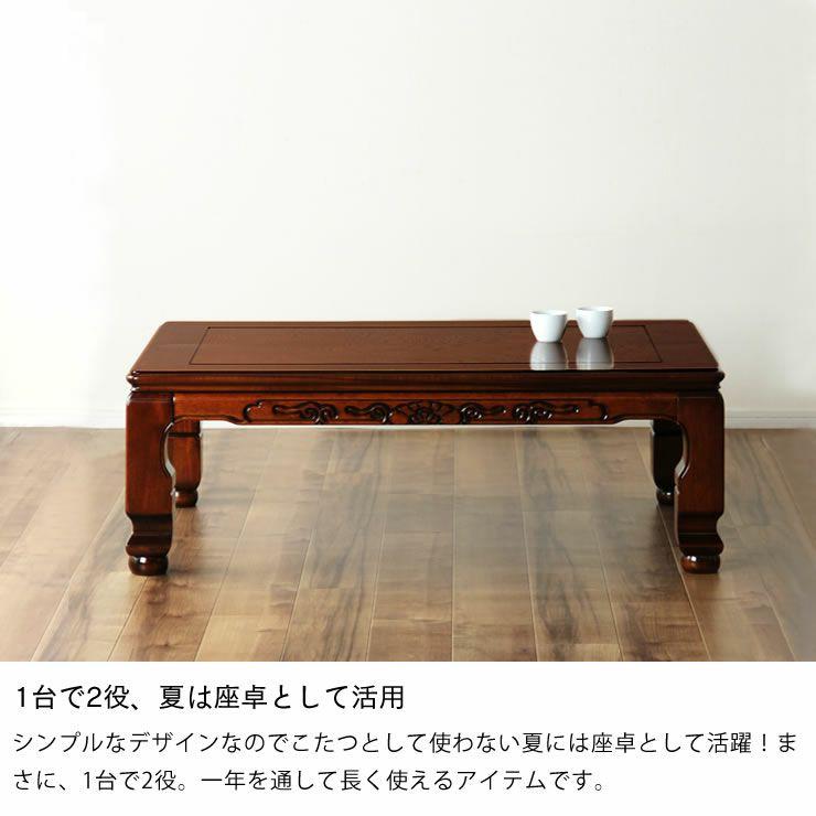 こたつテーブル 長方形120cm幅 栓材_詳細08