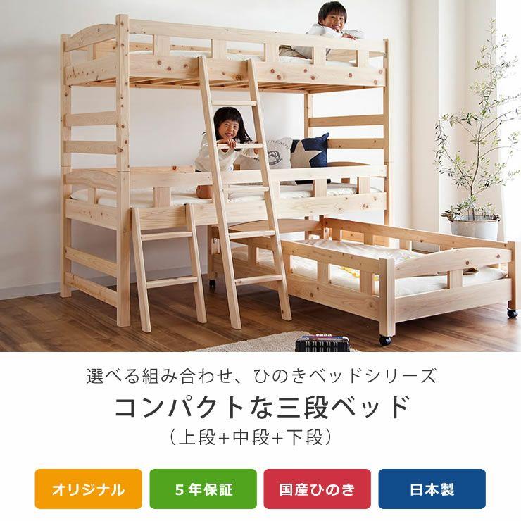 生活スタイルに合わせて変化する三段ベッド(上段+中段+下段)_詳細04
