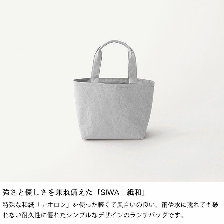 SIWA(シワ)ランチバッグ_詳細05