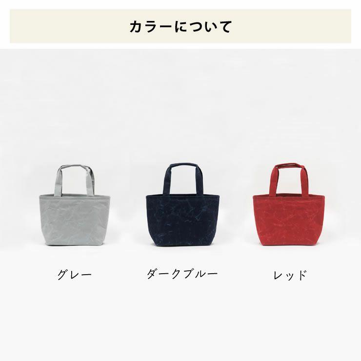 SIWA(シワ)ランチバッグ_詳細14