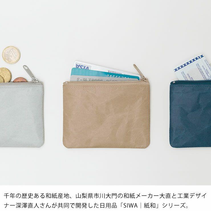 SIWA(シワ)コインケースWide_詳細04