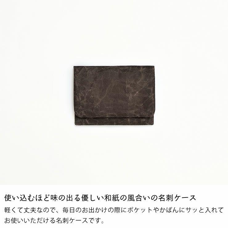 SIWA(シワ)名刺ケース_詳細05