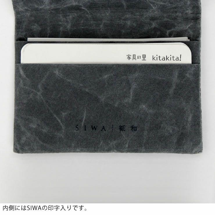 SIWA(シワ)名刺ケース_詳細11