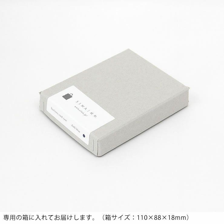 SIWA(シワ)名刺ケース_詳細13