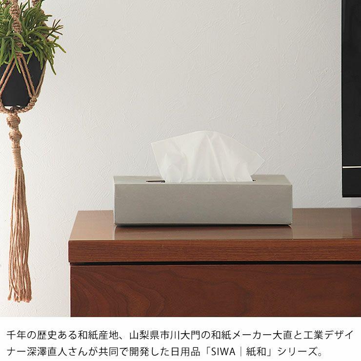 SIWA(シワ)ティッシュボックスケース(薄型タイプ用)_詳細04